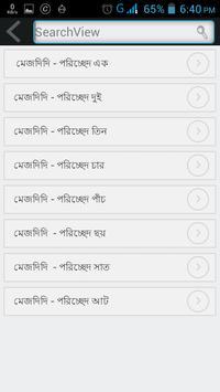 শরৎচন্দ্র গল্প সমগ্র screenshot 3