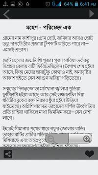 শরৎচন্দ্র গল্প সমগ্র / Sarat apk screenshot