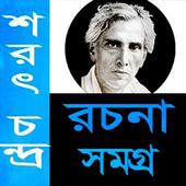 শরৎচন্দ্র রচনা সমগ্র/ Sarat Chandra Shomogro icon