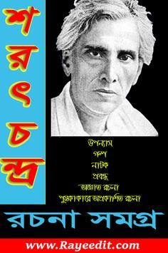শরৎচন্দ্র রচনা সমগ্র/ Sarat Chandra Shomogro poster