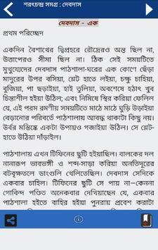 শরৎচন্দ্র রচনা সমগ্র/ Sarat Chandra Shomogro apk screenshot
