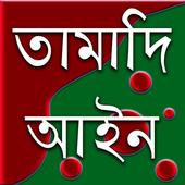 তামাদি আইন icon