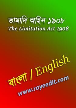 তামাদি আইন poster