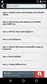 তামাদি আইন apk screenshot