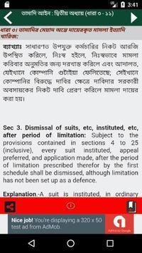 তামাদি আইন screenshot 3