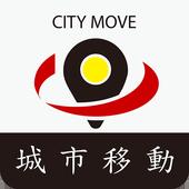 城市移動-司機業務平台 icon
