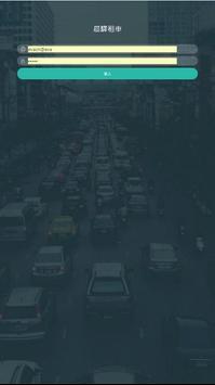 城市移動-司機業務平台 poster
