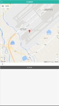 城市移動-司機業務平台 apk screenshot