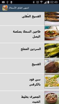 اشهى اطباق الأسماك-آلذ سمك apk screenshot