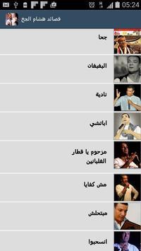 قصائد هشام الجخ apk screenshot