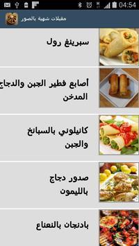 مقبلات شهية بالصور apk screenshot