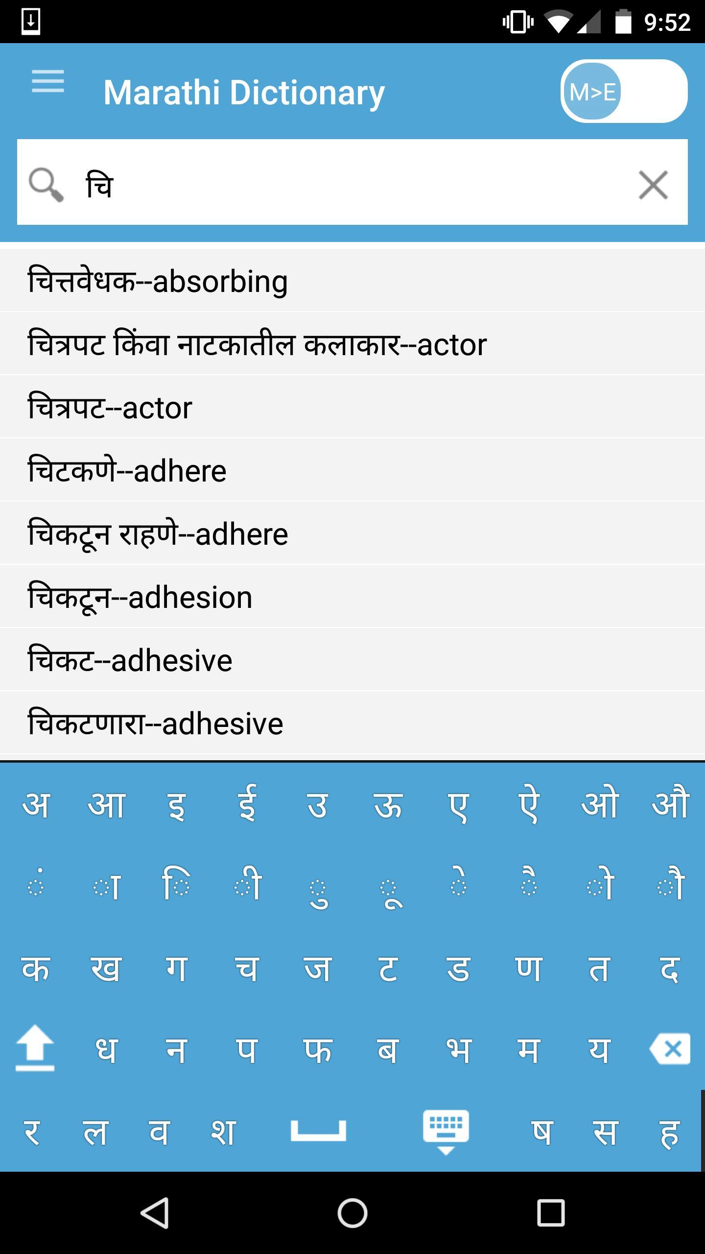 Navneet english to marathi dictionary pdf free download.