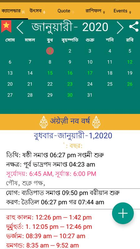 bengali calendar 2019 screenshot 4