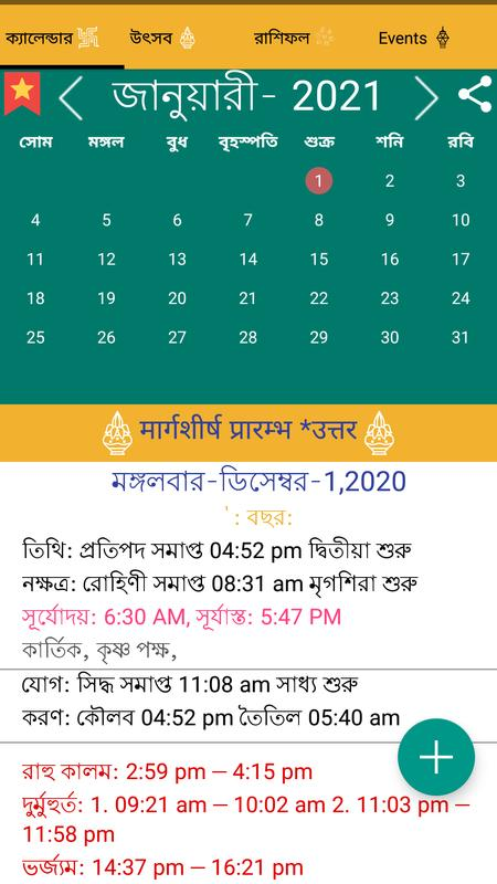 bengali calendar 2019 screenshot 6