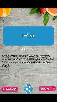 Health Tips Telugu screenshot 2