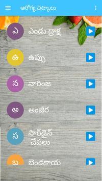 Health Tips Telugu screenshot 5