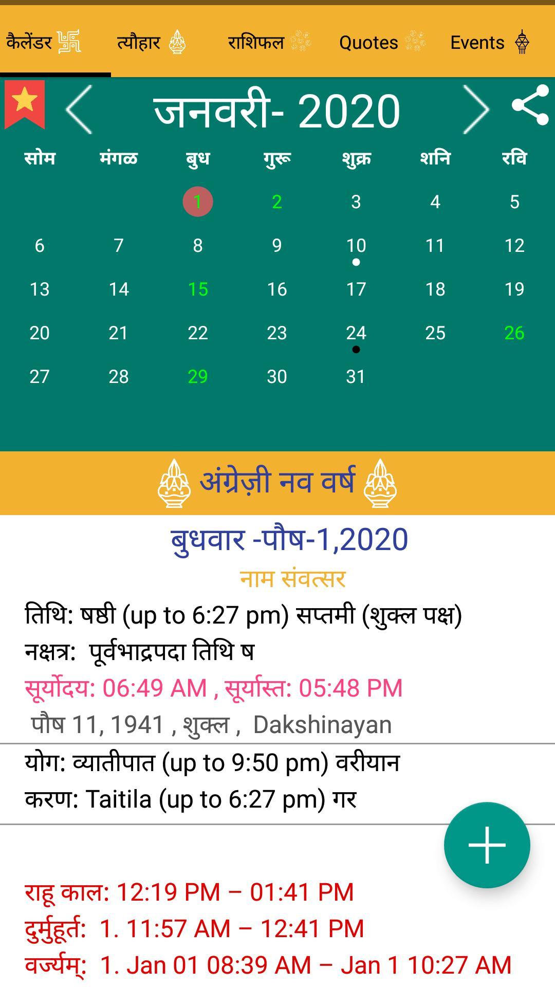 Hindi Calendar 2020 Hindi Calendar for Android   APK Download