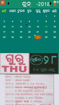 odia calendar 2018 screenshot 3