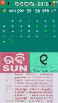odia calendar 2018 screenshot 1