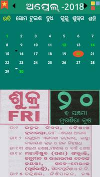 odia calendar 2018 screenshot 2