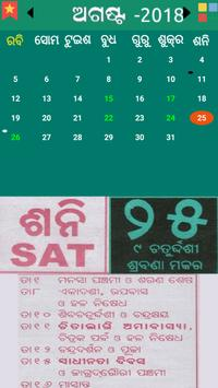 odia calendar 2018 screenshot 9