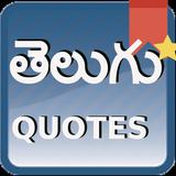 తెలుగు Quotes