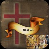 ربنا موجود ( بصوت البابا شنوده ) icon