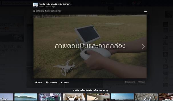 RCToys2u apk screenshot