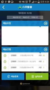 스파클몰 apk screenshot