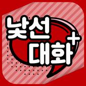 Strange Talk+ Free Random chat icon