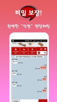 Strange Talk+ Free Random chat screenshot 1