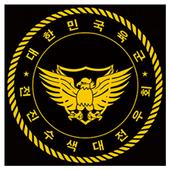 1사단(전진) 수색대 전우회 icon