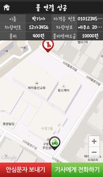 Taxiking (택시킹,  승객용) screenshot 4