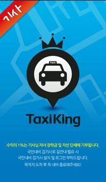 Taxiking (택시킹 , 기사용) poster