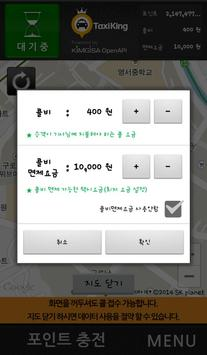 Taxiking (택시킹 , 기사용) apk screenshot