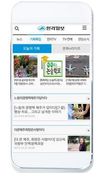 한라일보 screenshot 3