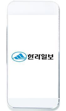 한라일보 poster