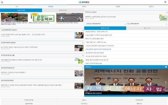 한라일보 screenshot 10