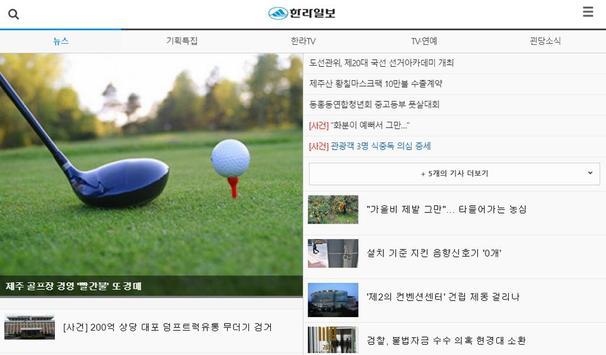 한라일보 screenshot 11