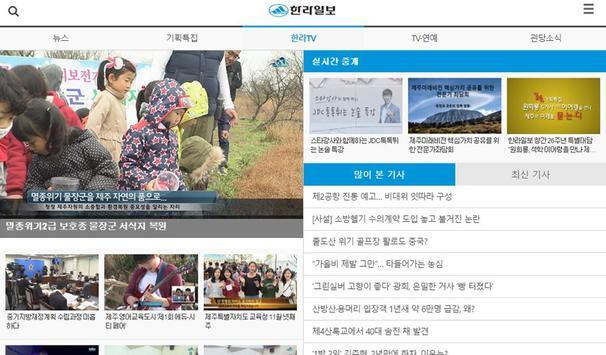한라일보 screenshot 12
