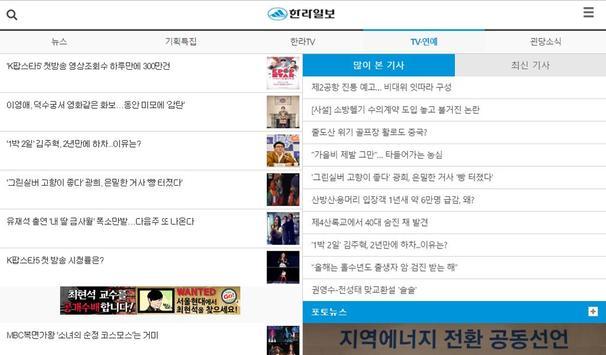 한라일보 screenshot 13