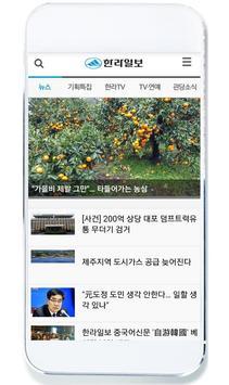한라일보 screenshot 1