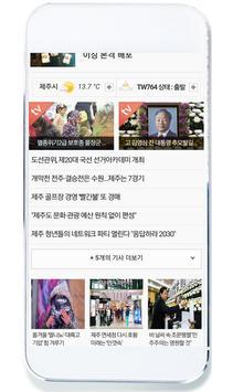 한라일보 screenshot 2