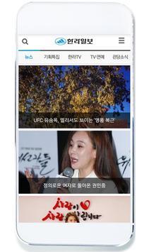 한라일보 screenshot 7