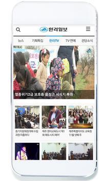 한라일보 screenshot 4