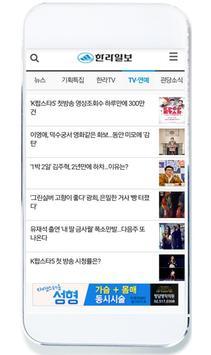 한라일보 screenshot 5