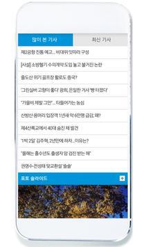 한라일보 screenshot 6