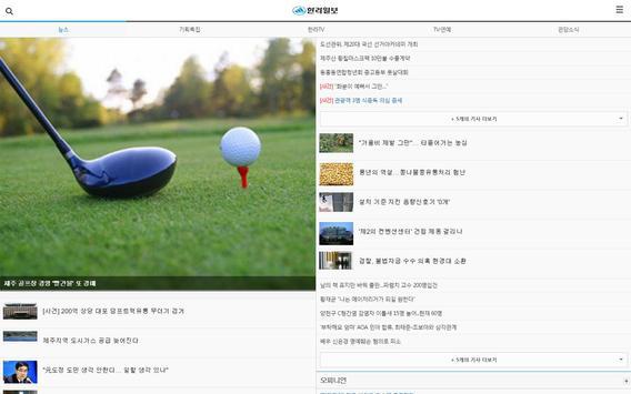 한라일보 screenshot 8