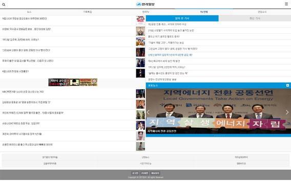 한라일보 screenshot 9