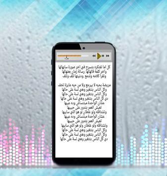 اصالة نصري الأغاني الشعبية apk screenshot